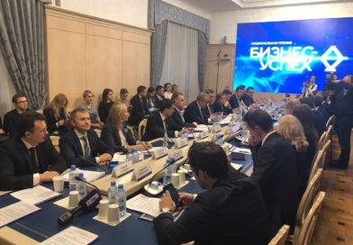 Заседание Попечительского совета Национальной премии «Бизнес-Успех» состоялось в Москве